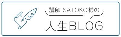講師 SATOKO様の人生BLOG